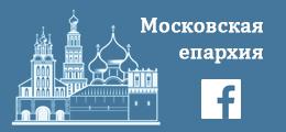 Московская епархия в FB