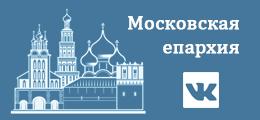 Московская епархия VK